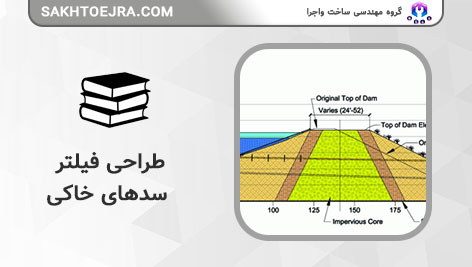 طراحی فیلتر سدهای خاکی