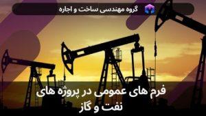 فرم های عمومی در پروژه های نفت و گاز