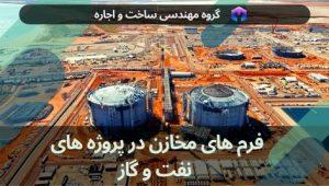 فرم های مخازن در پروژه های نفت و گاز