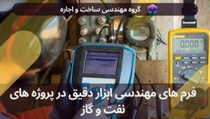 فرم های مهندسی ابزار دقیق در پروژه های نفت و گاز