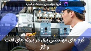 فرم های مهندسی برق در پروژه های نفت و گاز