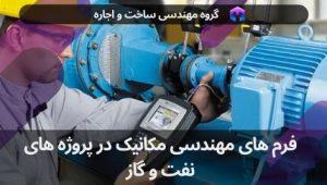 فرم های مهندسی مکانیک در پروژه های نفت و گاز