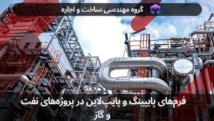 فرم های پایپینگ و پایپلاین در پروژه های نفت و گاز