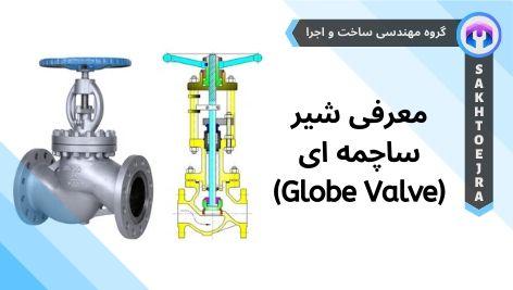 معرفی شیر ساچمه ای (Globe Valve)