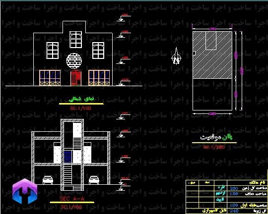 جزییات اجرایی سازه 3 طبقه