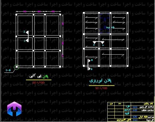 نقشه اجرایی 3 طبقه بتنی