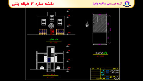 نقشه سازه 3 طبقه بتنی