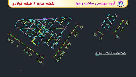نقشه سازه 6 طبقه فولادی