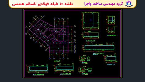 نقشه اجرایی 10 طبقه فولادی نامنظم هندسی با سقف دال