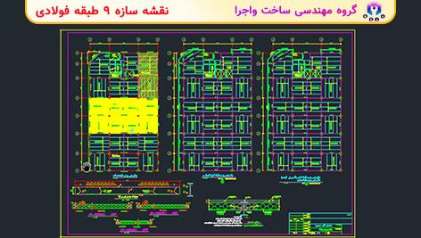 نقشه سازه ای 9 طبقه فولادی قاب خمشی