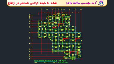 نقشه سازه 10 طبقه فولادی نامنظم در ارتفاع