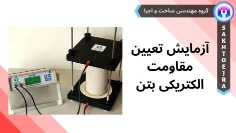 تعیین مقاومت الکتریکی بتن