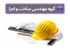 سایت مهندسی عمران