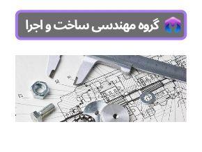 سایت مهندسی مکانیک
