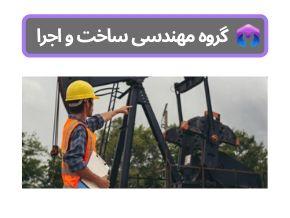 سایت مهندسی نفت و گاز
