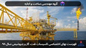 فهرست بهای نفت و گاز ۹۸