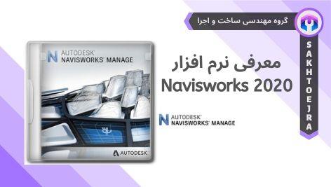 معرفی نرم افزار Navisworks 2020