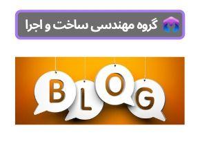 وبلاگ گروه مهندسی ساخت و اجرا