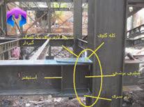 اتصالات سازه های فولادی