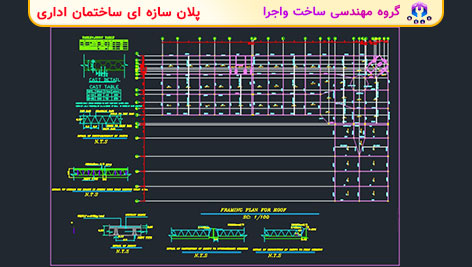 نقشه اجرایی ساختمان ادرای L شکل