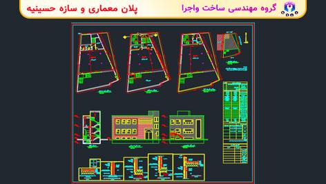 نقشه سازه ای حسینیه همراه با پلان معماری