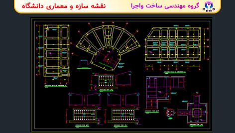 پلان سازه ای و معماری دانشگاه