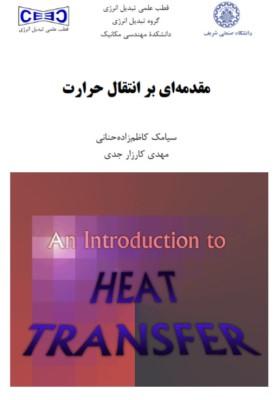 انتقال حرارت ۱