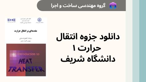 جزوه انتقال حرارت ۱ دانشگاه شریف