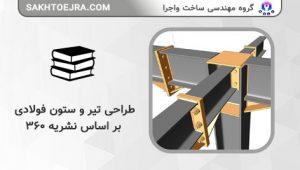 طراحی تیر و ستون فولادی بر اساس نشریه 360