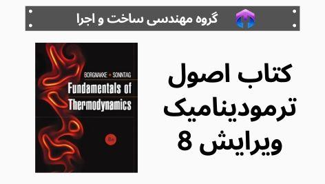 کتاب اصول ترمودینامیک ویرایش 8