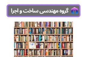 کتاب و جزوه مهندسی
