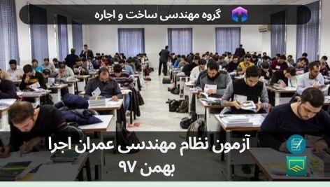 آزمون نظام مهندسی عمران اجرا | بهمن 97