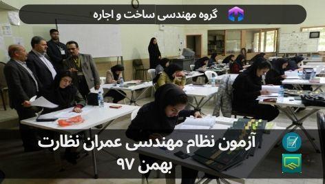 آزمون نظام مهندسی عمران نظارت | بهمن 97