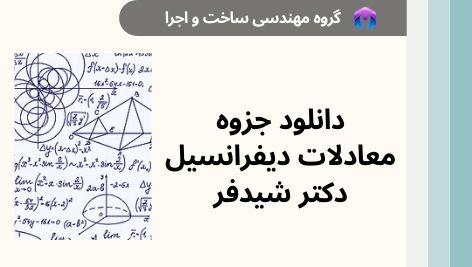 جزوه معادلات دیفرانسیل دکتر شیدفر