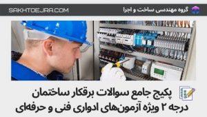 سوالات برقکار ساختمان ۲ فنی و حرفه ای