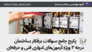 سوالات برقکار ساختمان 3 فنی و حرفه ای
