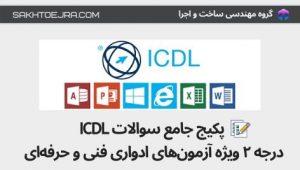 سوالات ICDL درجه ۲ فنی و حرفه ای