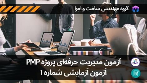 آزمون مدیریت حرفهای پروژه PMP  | آزمون آزمایشی شماره ۱