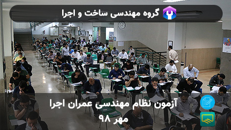 آزمون نظام مهندسی عمران اجرا | مهر 98