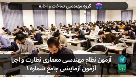آزمون نظام مهندسی معماری نظارت و اجرا | آزمون آزمایشی جامع شماره ۱