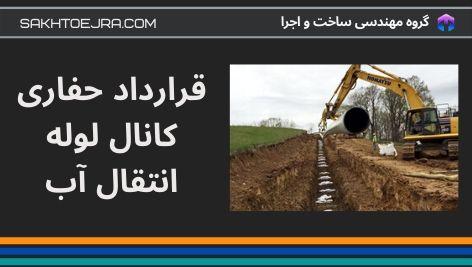 قرارداد حفاری کانال لوله آب
