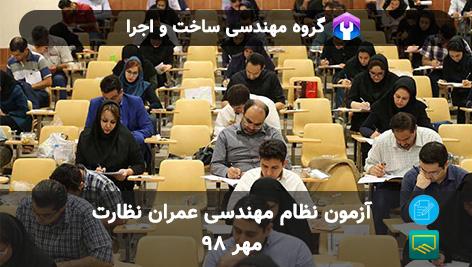 آزمون نظام مهندسی عمران نظارت | مهر 98