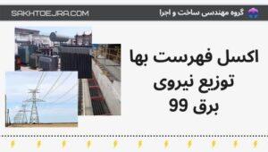 اکسل فهرست بها توزیع نیروی برق 99