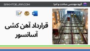 قرارداد آهن کشی آسانسور