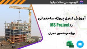 آموزش کنترل پروژه ساختمانی با MSP