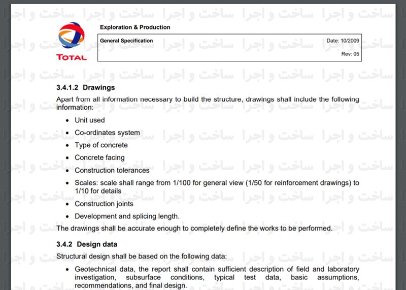 استاندارد نفت توتال عمران