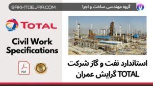 استاندارد نفت و گاز شرکت TOTAL عمران