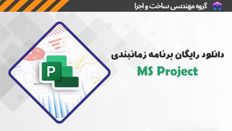 دانلود رایگان برنامه زمان بندی با MS Project