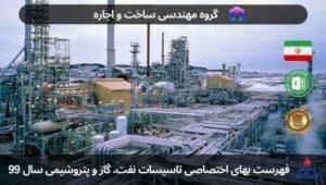 فهرست بهای نفت و گاز 99