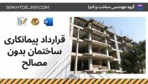 قرارداد پیمانکاری ساختمان بدون مصالح